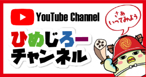 ひめじろーチャンネル